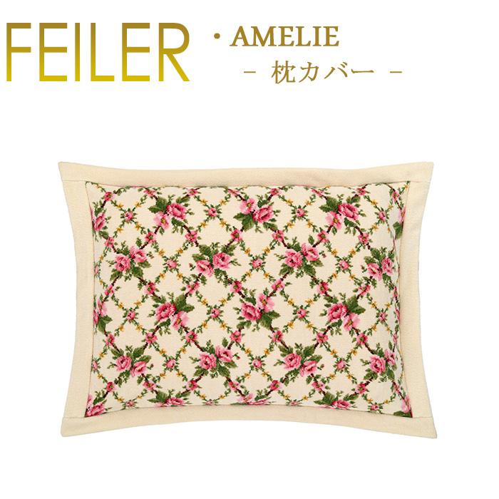 送料無料 フェイラー ピローケース 70×50 アメリ AMELIE 枕カバー 単品 枕付属無し Feiler Chenille Kissen あす楽 対応