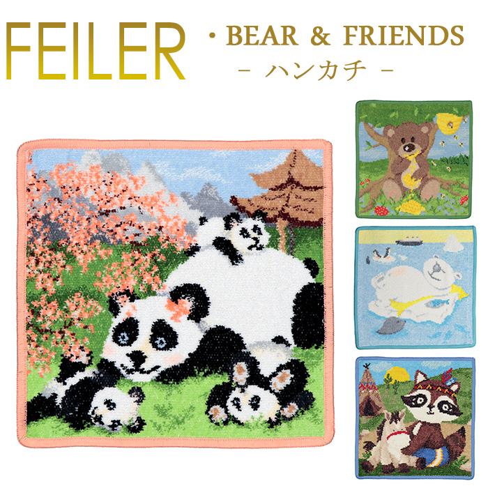 メール便 送料無料 FEILER 返品不可 好評 CHENILLE TOWEL 25cm×25cm 人気のはんかち ハンカチタオル ミニタオル ショルダーバッグ も Feiler シュニール織 Towel ハンカチ 25×25 フェイラー Chenille ベア Bear Friends フレンズ