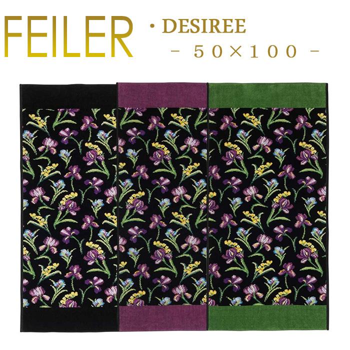 送料無料 フェイラー スポーツタオル 50×100 デジレー Desiree Feiler Chenille Sports Towel あす楽 対応