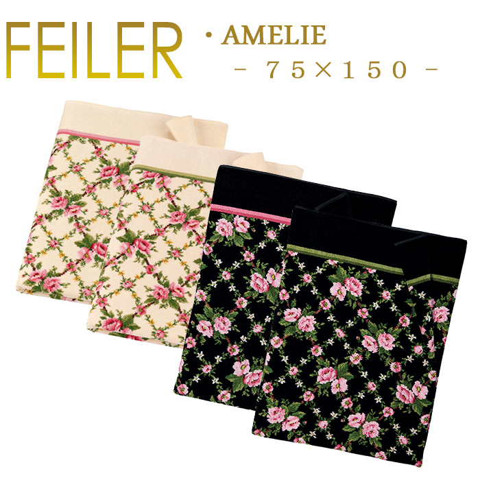 送料無料 フェイラー バスタオル アメリ Amelie 75cm×150cm Chenille Bath Towel あす楽 対応