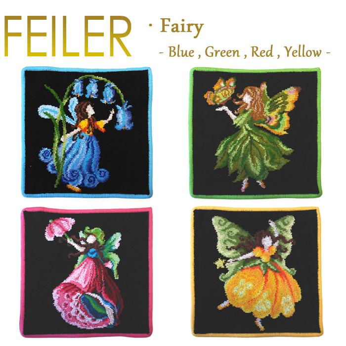メール便 送料無料 FEILER 日本未発売 タオル はんかち ハンドタオル ミニタオル ヨウセイ 25センチ 30センチも人気 タオルハンカチ フェアリー フェイラー fairy Cloth Wash 妖精 25cm 在庫限り Feiler ウォッシュクロス