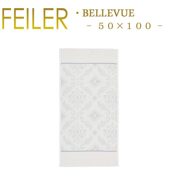 送料無料 フェイラー スポーツタオル 50×100 ベルビュー Bellevue Feiler Chenille Sports Towel あす楽 対応