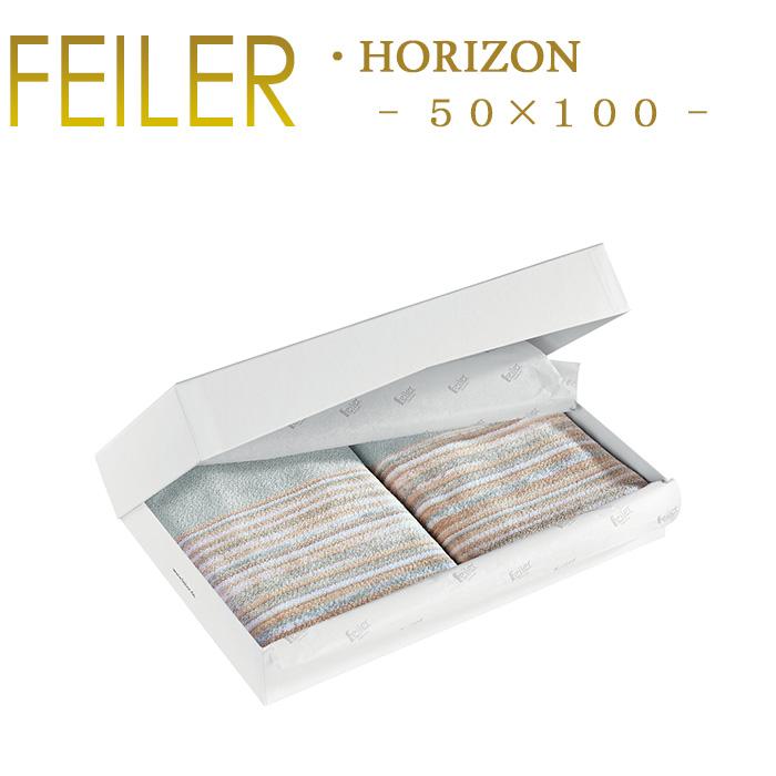 送料無料 フェイラー 2枚セット 化粧箱入り 50×100 ホライズン HORIZON Feiler Sports Towel あす楽 対応