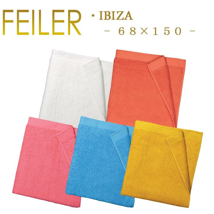 送料無料 フェイラー シャワータオル 68×150 イビザ Ibiza Feiler Shower Towel あす楽 対応