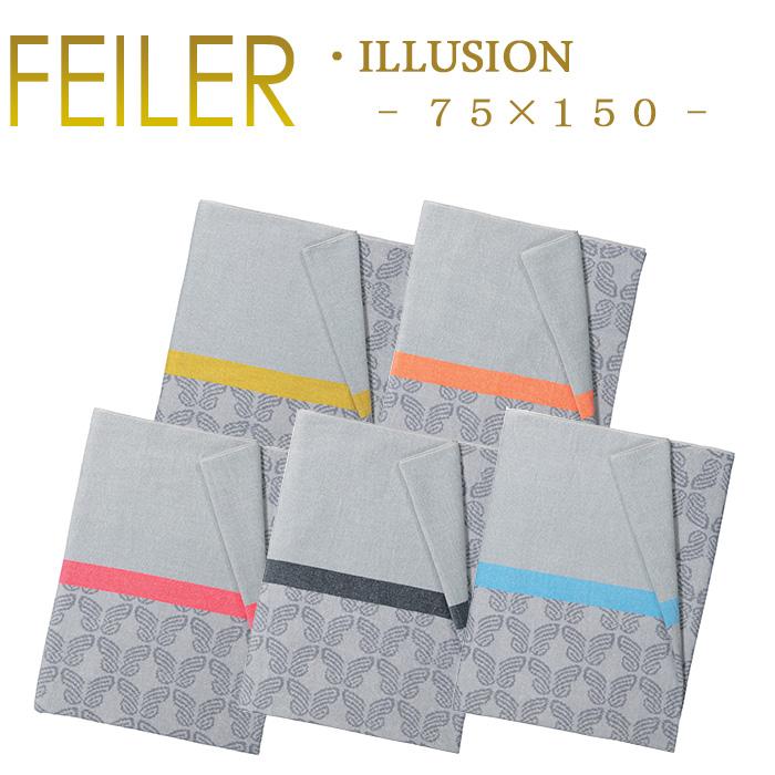 送料無料 フェイラー バスタオル 75×150 イリュージョン Illusion Feiler Bath Towel あす楽 対応