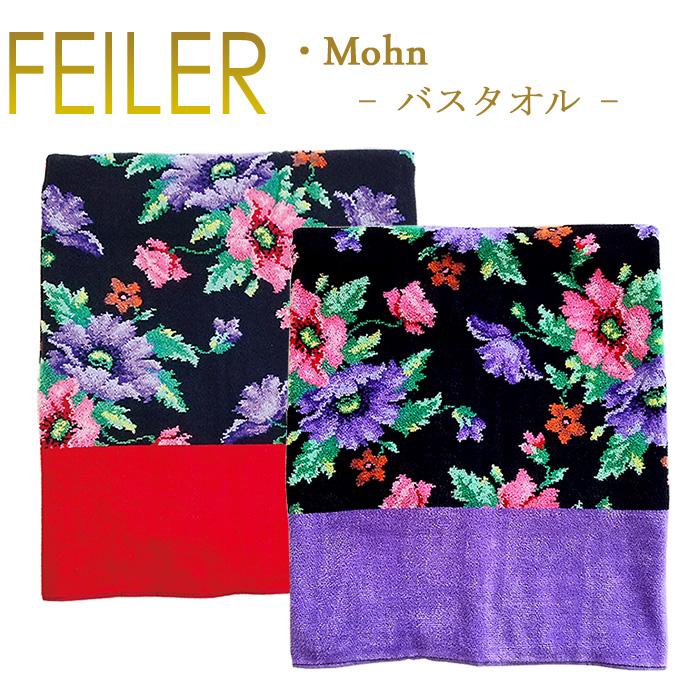 送料無料 フェイラー バスタオル モーン シュバルツ ( ブラック ) MOHN SCHWARZ 75cm×150cm Chenille Bath Towel