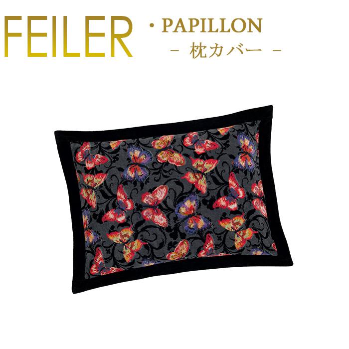 送料無料 フェイラー ピローケース 70×50 パピヨン Papillon 枕カバー 単品 枕付属無し Feiler Chenille Kissen あす楽 対応