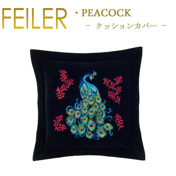 送料無料 フェイラー Feiler クッションカバー 40cm×40cm 【 ピーコック Peacock KI01 】 Chenille kissen cover クッション付属無し あす楽 対応