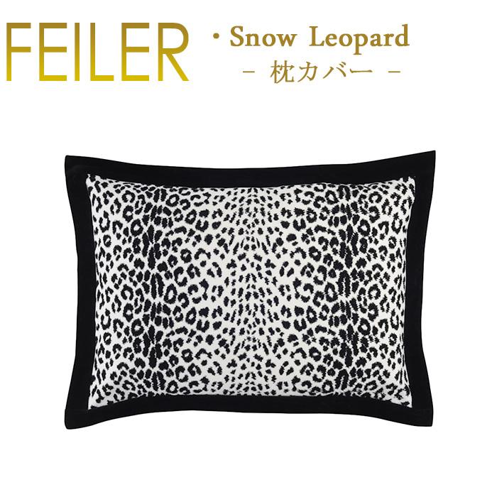 送料無料 フェイラー ピローケース 70×50 スノーレオパード SnowLeopard 枕カバー 単品 枕付属無し Feiler Chenille Kissen ハウス オブ ハックニー あす楽 対応