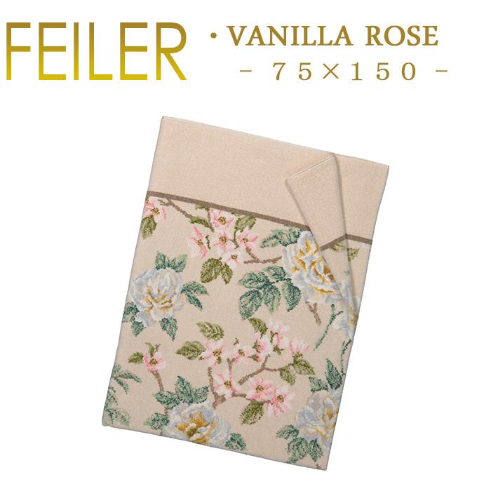 送料無料 フェイラー バスタオル 75×150 バニラローズ Vanilla Rose Feiler Bath Towel あす楽 対応
