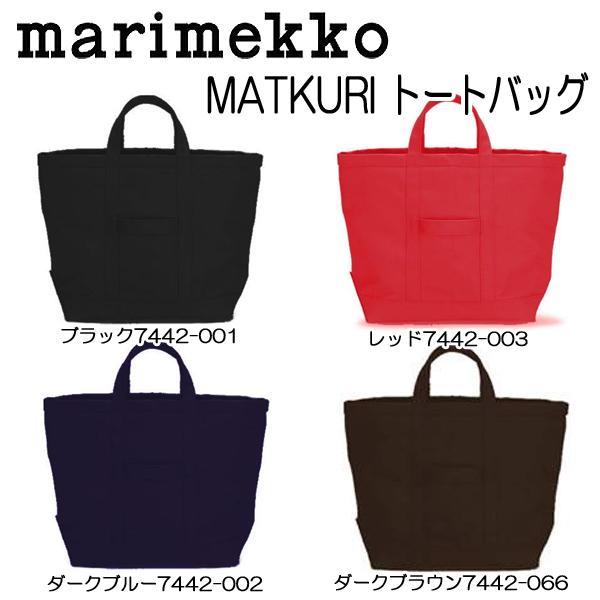 税込5,400円以上送料無料 マリメッコ marimekko MATKURI トートバッグ コットンキャンバス 選べる4カラー 7442 【あす楽対応】