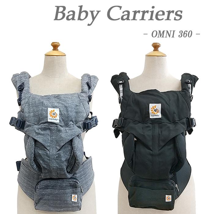 送料無料 業界No.1 ergo baby Ergobaby OMNI 360 エルゴ 抱っこ紐 エルゴベビー ベビーキャリア 抱っこひも Omni オムニ360 全品送料無料 おんぶ紐