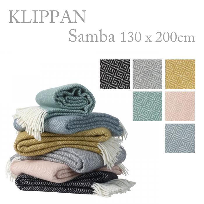 送料無料 クリッパン KLIPPAN スローケット サンバ 2069 Samba 130×200 ブランケット ウールスロー ラムウール あす楽 対応