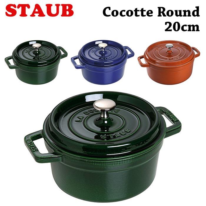 送料無料 ストウブ Staub ピコ ココット ラウンド 20cm 2.20L ホーロー 鍋 なべ あす楽 対応