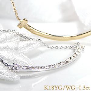 K18WG/YG【0.3ct】リバーシブル ダイヤモンド スマイル ネックレス【送料無料】ダイヤモンド ペンダント ゴールド ネックレス ダイヤモンド ネックレス k18 18k 18金 0.3カラット 品質保証書 クリスマス プレゼント 代引手数料無料 ラッピング無料