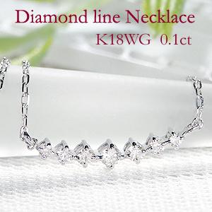 K18YG/WG/PG ダイヤモンド ライン ネックレスジュエリー アクセサリー レディース ネックレス ペンダント ホワイトゴールド ダイヤ K18 0.1ct 4月誕生石 送料無料 品質保証書 ギフト プレゼント 代引手数料無料 ラッピング無料