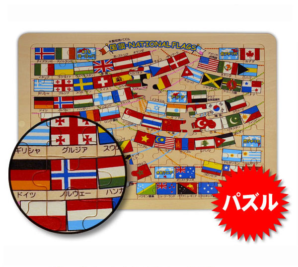 木の温もりを感じるパズル 材料 塗料から生産まで安心の日本製です 旗 はた 世界 パズル 知育玩具 5歳 超人気 専門店 デビカ おもちゃ 21更新 8 知育パズル 日本製 学習 木製 安心の定価販売 玩具 国旗