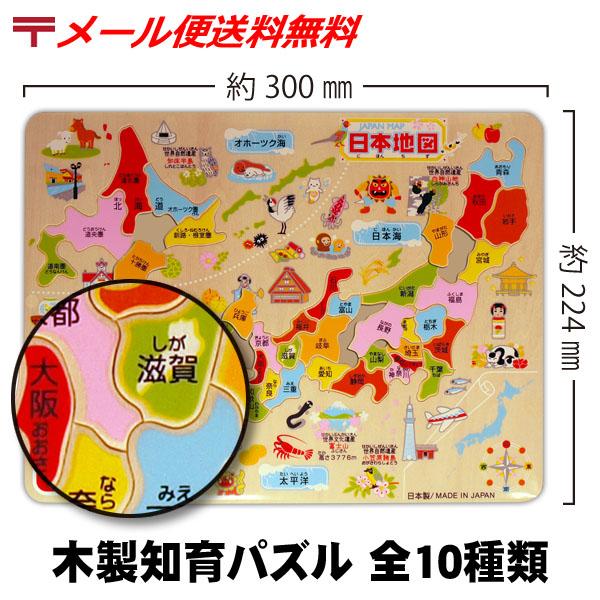 木の温もりを感じるパズル 材料 塗料から生産まで安心の日本製です 木製 知育パズル 全10種類 日本製 学習 パズル おもちゃ 世界地図 日本地図 恐竜 数字 5更新 9 地図 どうぶつ ひらがな マート 動物 きょうりゅう 国旗 ちず 日本産
