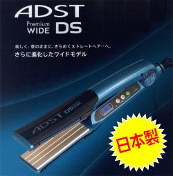 【業務用アイロン】アドスト プレミアム ワイド DSストレート アイロン ADST DS ADST EXアドストメガスの後継モデルです【FDS-W37】こて通販◇8/3更新♪