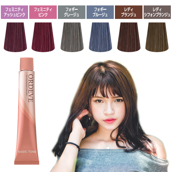 ★ ★ ordeve ★ ★ milbon basic tone for professional dyes store [hair color 6 buy,], 11 / 1 update's