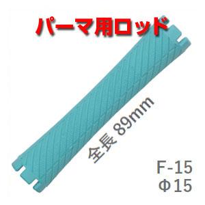 ニューエバー ロッド F型F15 太さ15ミリ 長さ89ミリ 10本入り パーマ用ロッド F型 F15 人気急上昇 5更新 業務用 コールド液 パーマ液 通販 市場 ロット 日本製 9 テンション