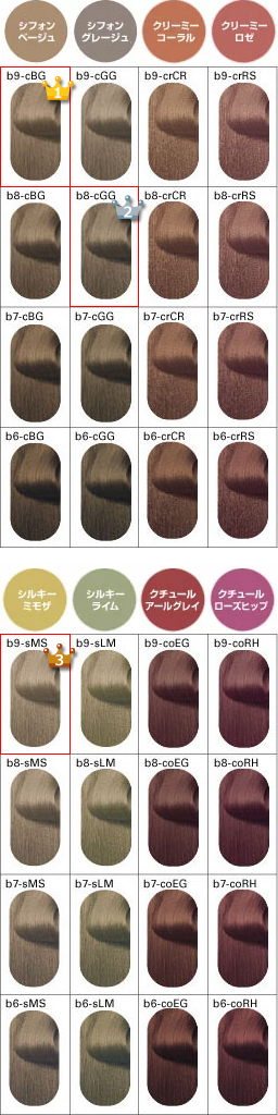 ★ ★ ordeve Beauté ★ ★ milbon commercial professional hair color store hair color 6 buy in [] orderbbothe [update 11 / 1]