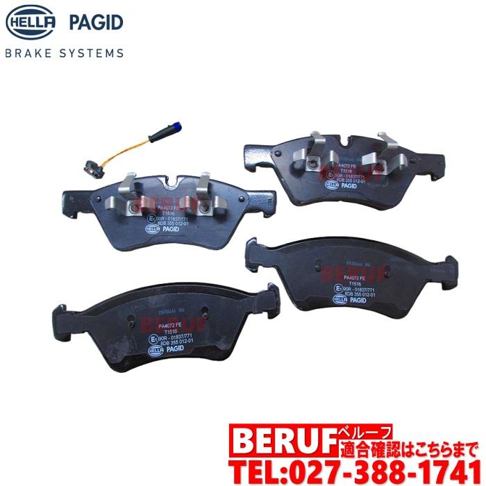 ベンツ フロント ブレーキパッド HELLA PAGID製 Rクラス W251 R350 センサー付き ブレーキパット 1644202220