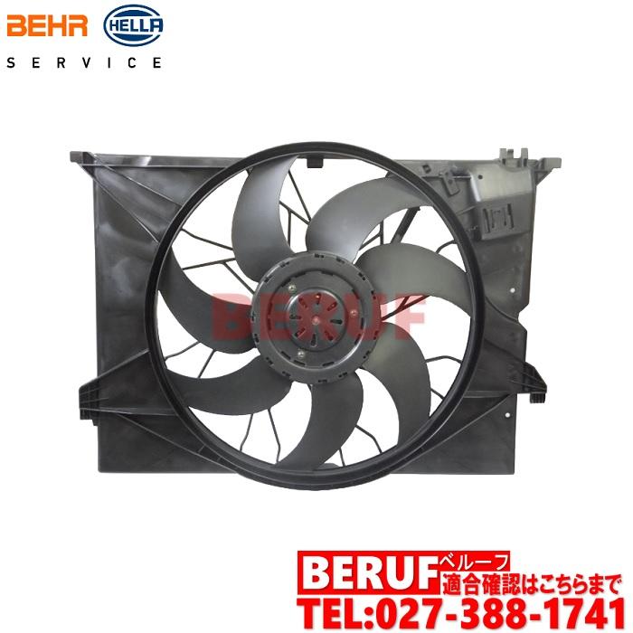 ベンツ ラジエーター電動ファン BEHR HELLA製 純正OEM CLクラス W216 CL550 M272 V6 M273 V8 M276 V6 アディショナルファン ブロアファンモーター 2219066500