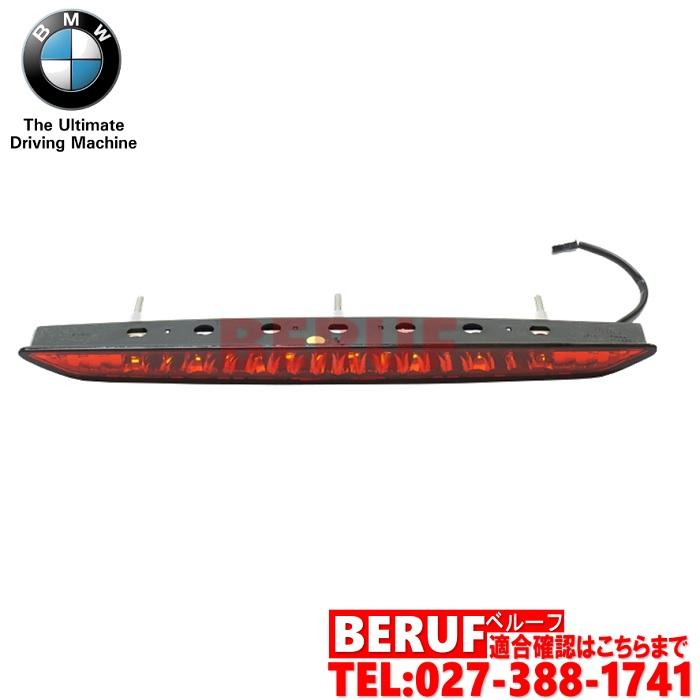BMW  純正品 ハイマウントストップランプ レッド (赤色) Z4シリーズ E85 2.0i 2.2i 2.5i 2.5si 3.0i 3.0si M3.2 63256917378