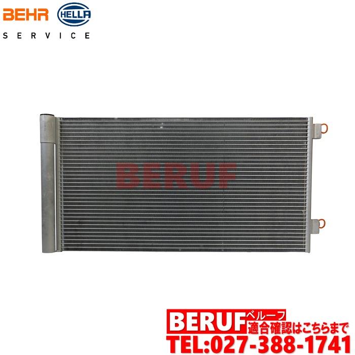 ミニ エアコン コンデンサー BEHR HELLA製 純正OEM R55 R56 R57 R58 R59 クーパー クーパーS ワン ジョンクーパーワークス ACコンデンサー 64539228607