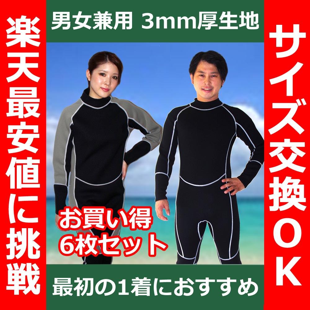 【送料無料】 (まとめ買い)ウェットスーツ 3mm フルスーツ 6枚セット 正規品/30日間保証 サーフィン サーフボード ダイビング シュノーケリング インナー 水着 レディース メンズ ネオプレーン ネオプレン あす楽対応