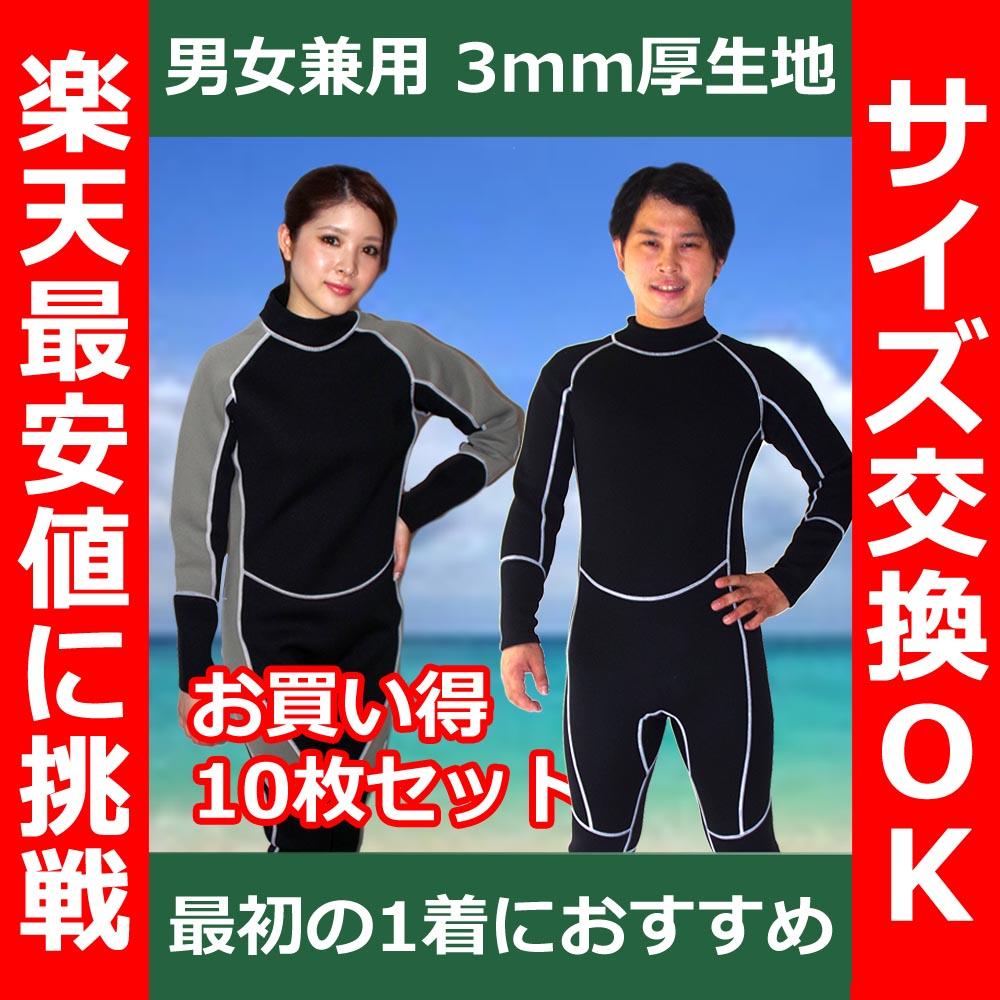 【送料無料】 (まとめ買い)ウェットスーツ 3mm フルスーツ 10枚セット 正規品/30日間保証 サーフィン サーフボード ダイビング シュノーケリング インナー 水着 レディース メンズ ネオプレーン ネオプレン あす楽対応