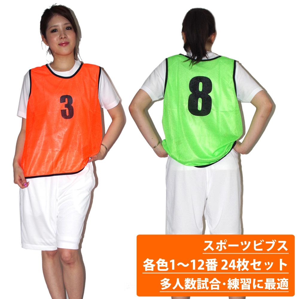 【ランキング1位】 スポーツ ビブス オレンジ&グリーン 1~12番 24枚 セット 正規品/30日間保証 ゼッケン ウェア 大人用 大きいサイズ ジュニア セット 色 フットサル サッカー バスケットボール 10枚 以上 あす楽対応