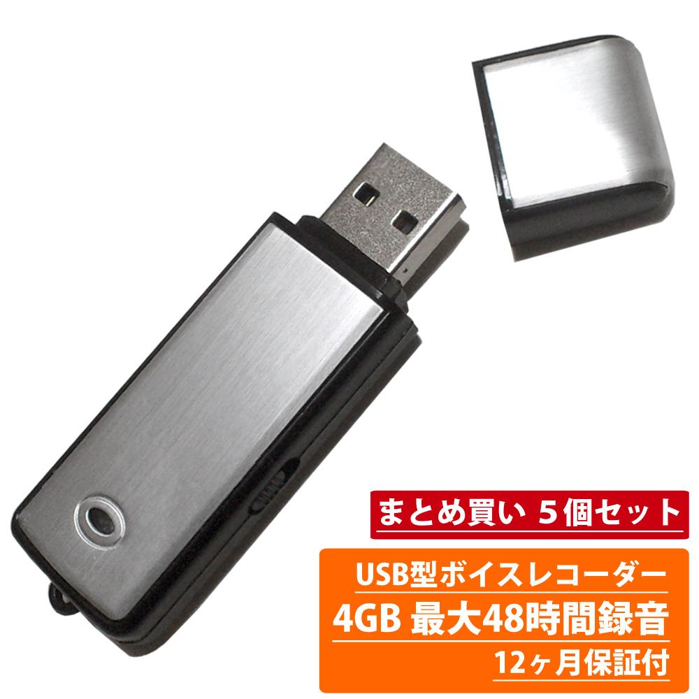【送料無料】 (まとめ買い)超小型USB型 ワンタッチ ボイスレコーダー シルバーモデル 4GB Win7/8/8.1/10対応 5個セット 正規品/12ヶ月保証 小型 ICレコーダー 録音機 簡単 長時間 高音質 オーディオ パワハラ セクハラ 防止 USB 充電