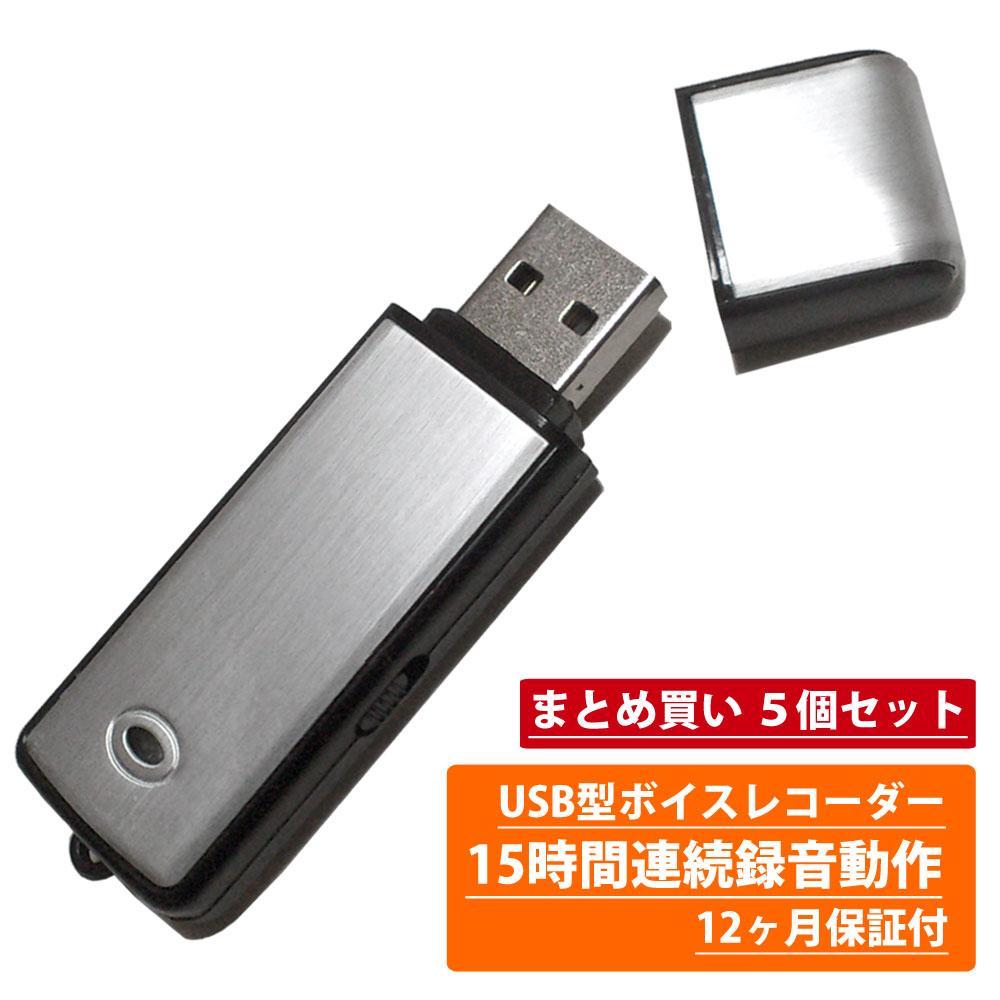 【送料無料】 (まとめ買い)超小型USB型 ワンタッチ ボイスレコーダー シルバーモデル 4GB/8GB Win10/8.1/8対応 5個セット 正規品/12ヶ月保証 小型 ICレコーダー 録音機 簡単 長時間 高音質 オーディオ パワハラ セクハラ 防止 USB 充電