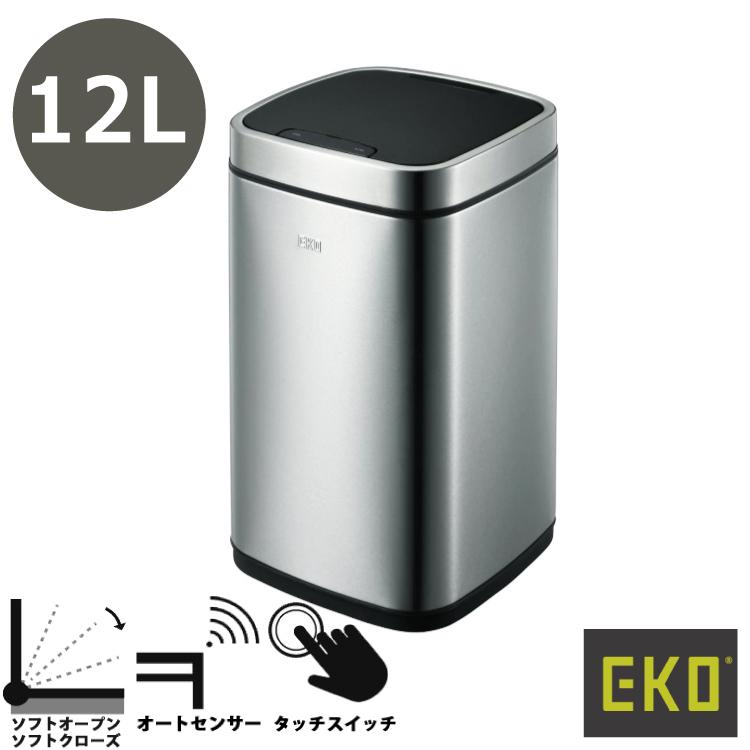 EKO(イーケーオー) EK9288MT-12L|エコスマートセンサービン 12L ゴミ箱 シルバー センサー感知 蓋付き ミニ ダストボックス ごみばこ ステンレス スチール デザイン雑貨 インテリア 収納 掃除 ゴミ捨て おしゃれ かっこいい プロ仕様 業務用