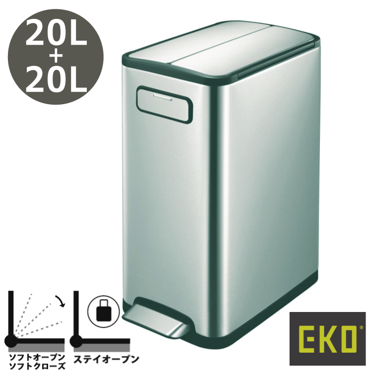 EKO(イーケーオー) EK9377MT-20L+20L|エコフライ ステップビン 20L+20L ゴミ箱 シルバー 分別ごみ 蓋付き ペダルビン 足踏み ダストボックス ごみばこ ステンレス スチール デザイン雑貨 インテリア 収納 掃除 ゴミ捨て おしゃれ かっこいい プロ仕様 業務用
