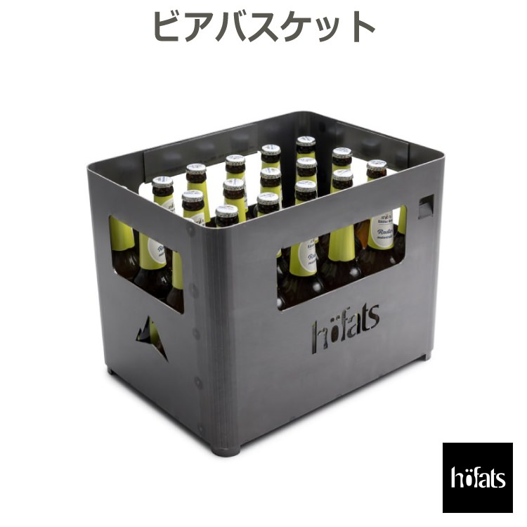 ビアバスケット|HOEFATS(ホーファッツ) BEER BOX 70101 ファイヤーピット 本体 スクエア コンパクト ステンレス おしゃれ かっこいい 上質 高級 ドイツ デザイナーズ