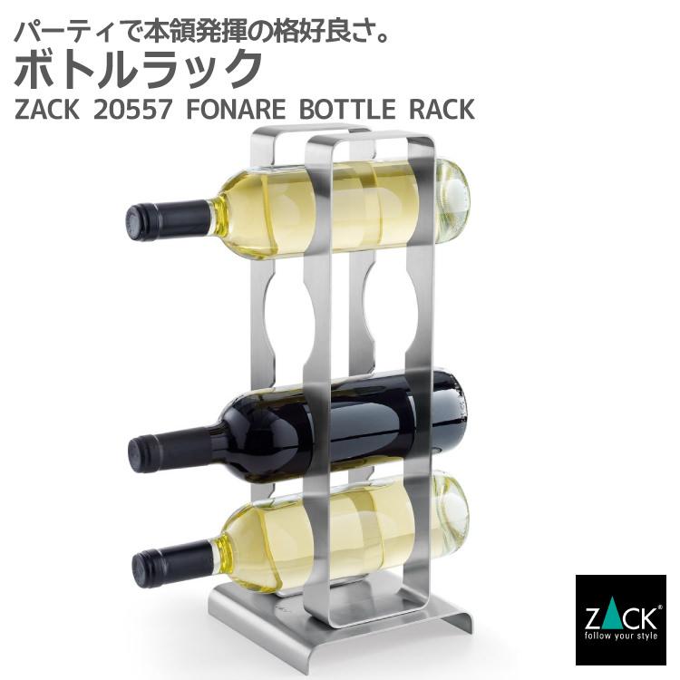 ボトルラック|ZACK 20557 FONARE ワインラック ワインセラー 4本用 組立て ワイン ボトル 収納 飾る グッズ アイテム 来客 しっかり スリム ワイヤー ステンレス おしゃれ 雑貨 かっこいい 上質 高級 ホテルライク ドイツ デザイナーズ [在庫有り]