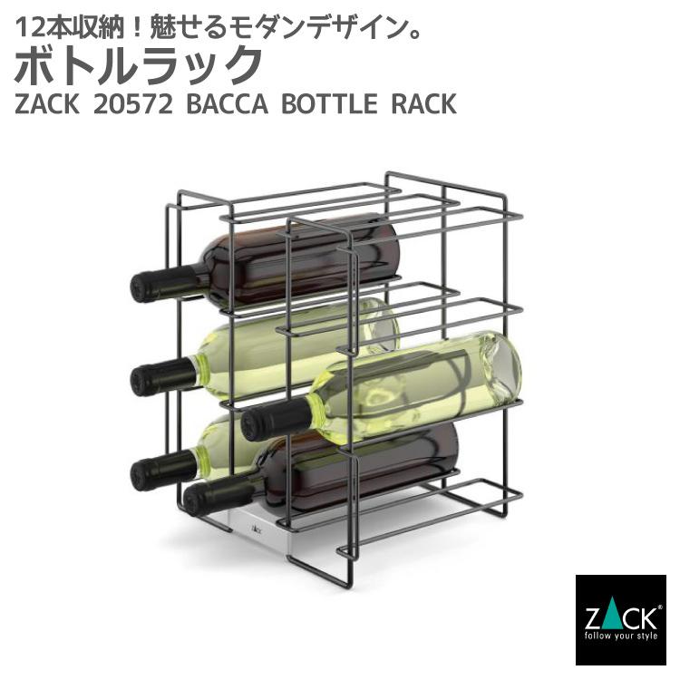 ボトルラック|ZACK 20572 BACCA ワインラック ワインセラー ワイン ボトル 来客 しっかり 12本 収納 バー ホームパーティー 大きめ おしゃれ 男前インテリア 雑貨 かっこいい 上質 高級 ホテルライク ドイツ デザイナーズ 2019年春の新作 [在庫有り]