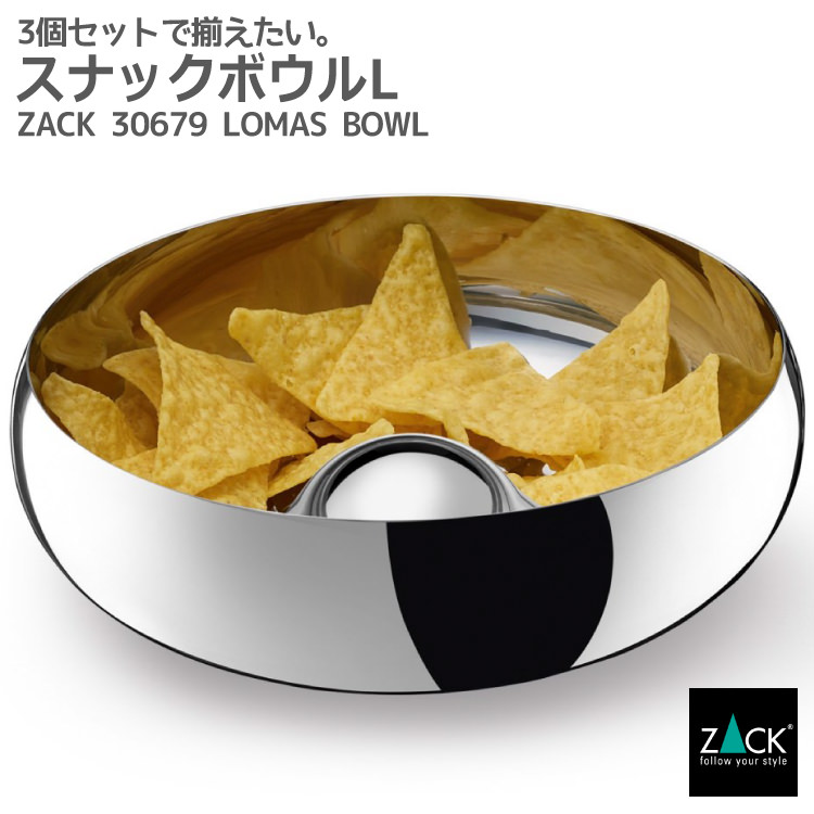 スナックボウル(大)|ZACK 30679 LOMAS ボウル 皿 アクセサリーボウル 小物入れ Mサイズ ステンレス おしゃれ 雑貨 かっこいい 上質 高級 ホテルライク ドイツ デザイナーズ [在庫有り]