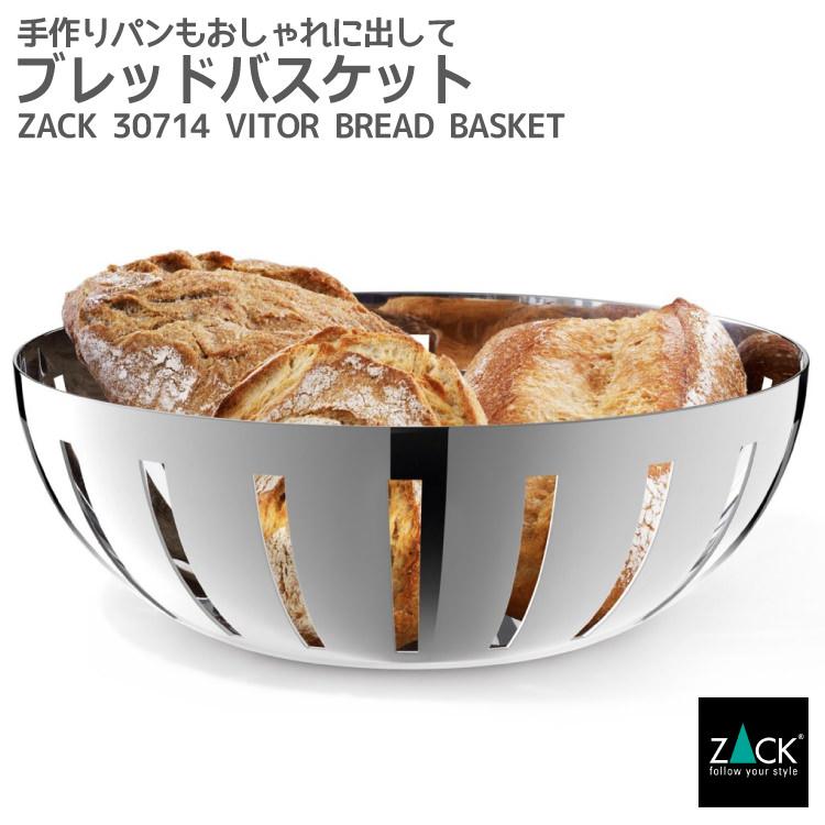 ブレッドバスケット|ZACK 30714 VITOR ブレッドボウル ブレッド パンかご パン置き ボウル バスケット ストッカー 収納容器 収納 ステンレス おしゃれ 雑貨 かっこいい 上質 高級 ホテルライク ドイツ デザイナーズ [在庫有り]