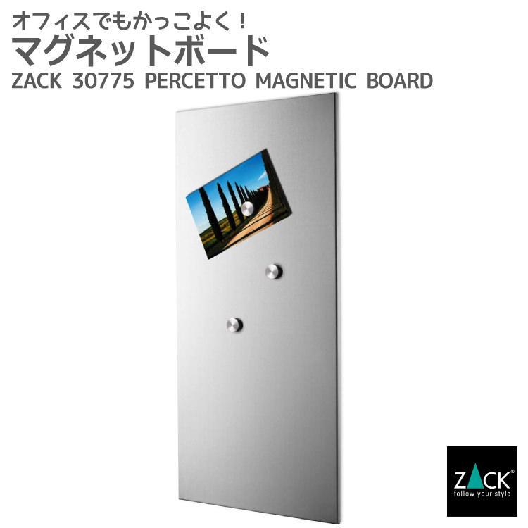 マグネット用ボードL|ZACK 30775 PERCETTO マグネティックボード ホワイトボード 文房具 オフィス 機器 事務用品 ステンレス おしゃれ 雑貨 かっこいい 上質 高級 ホテルライク ドイツ デザイナーズ [在庫有り]