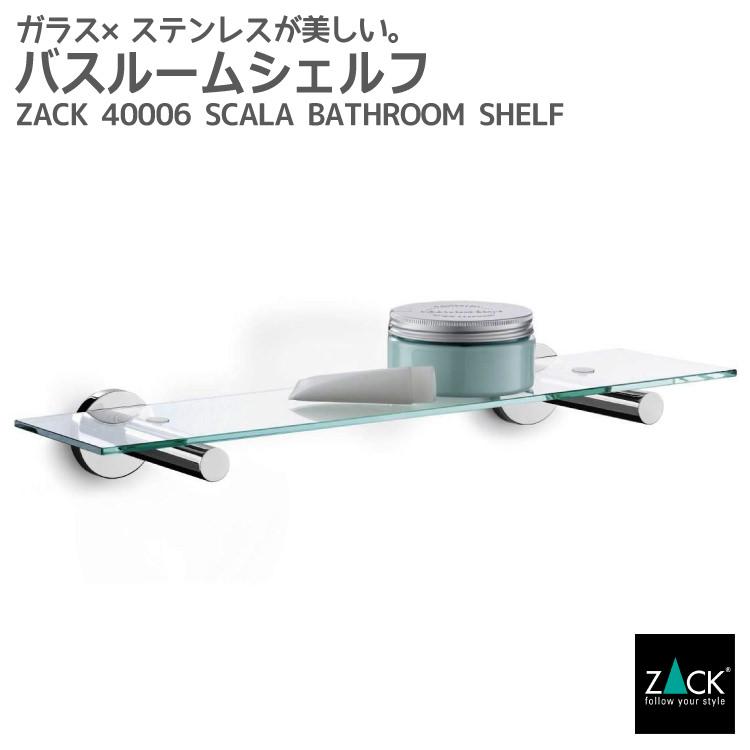 バスルームシェルフ|ZACK 40006 SCALA バスシェルフ ガラスシェルフ 収納 棚 バス 浴室 洗面 シンク周り 壁付け DIY ステンレス おしゃれ 雑貨 かっこいい 上質 高級 ホテルライク ドイツ デザイナーズ [在庫有り]