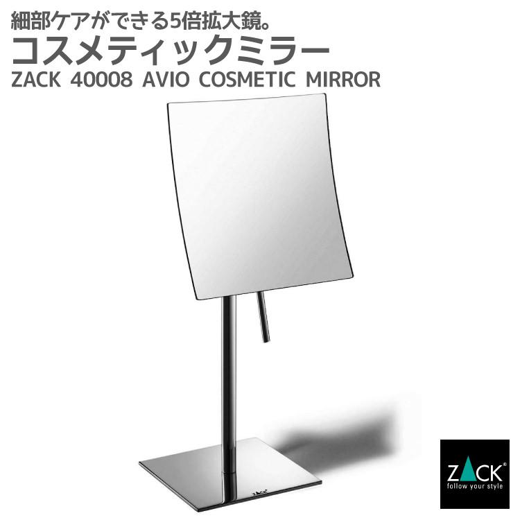 コスメティックミラー(5倍拡大鏡) ZACK 40008 AVIO スタンドミラー コスメミラー 卓上鏡 片面鏡 拡大鏡 鏡 メイク スクエア スタンド ステンレス おしゃれ 雑貨 かっこいい 上質 高級 ホテルライク ドイツ デザイナーズ [在庫有り]