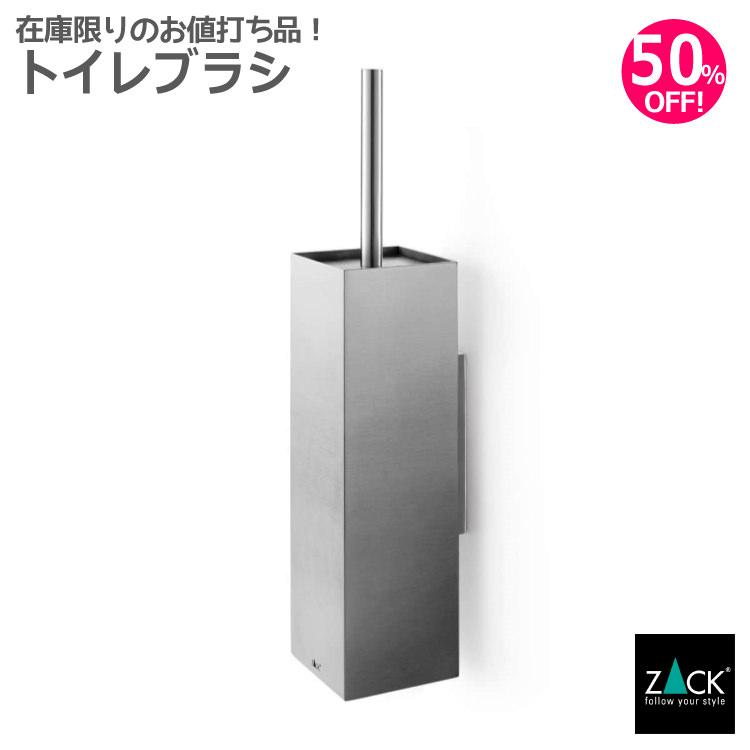 トイレブラシセット|ZACK 40018 XERO トイレブラシ 壁付け DIY ステンレス おしゃれ 雑貨 かっこいい 上質 高級 ホテルライク ドイツ デザイナーズ [在庫有り]