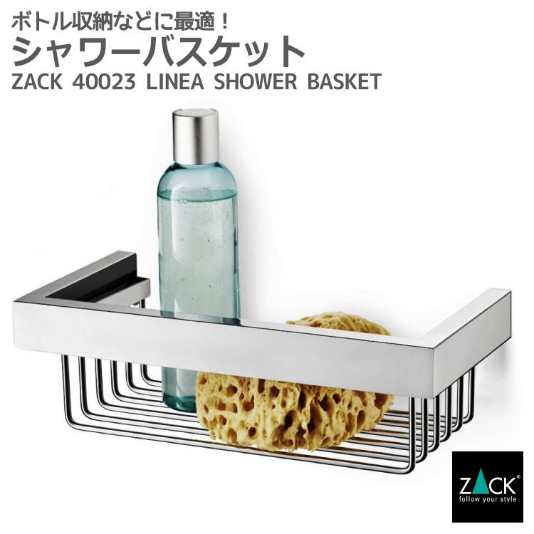 シャワーバスケット ZACK 40023 LINEA シャワーラック シャワーシェルフ バスシェルフ バスラック 収納 棚 バス 浴室 洗面 シンク周り 化粧台 壁付け DIY ステンレス おしゃれ 雑貨 かっこいい 上質 高級 ホテルライク ドイツ デザイナーズ [お取寄せ]