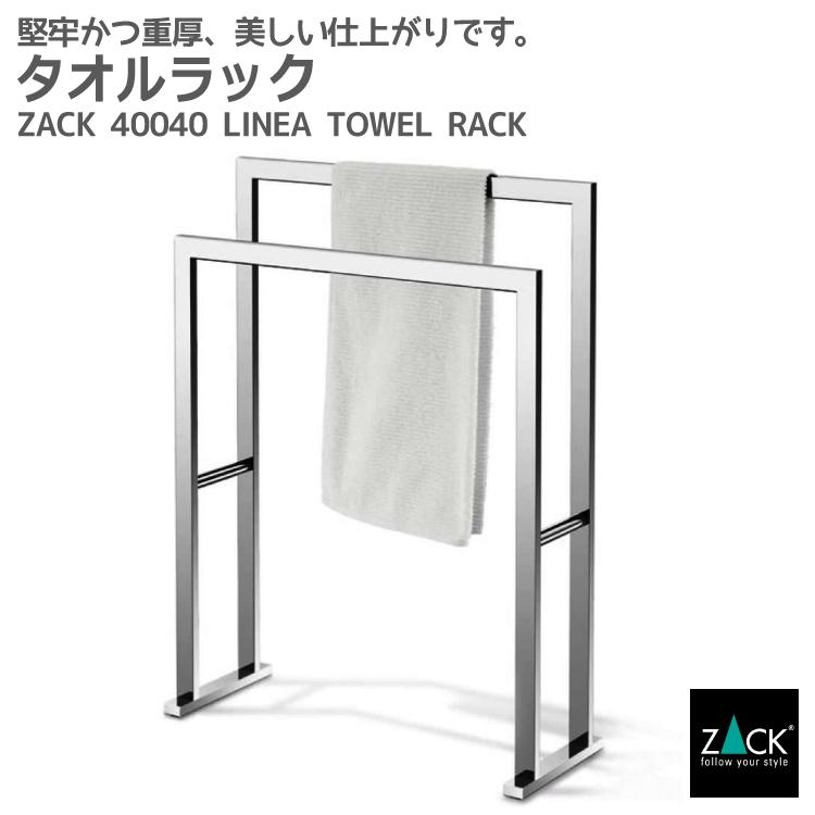 タオルラック|ZACK 40040 LINEA タオル掛け タオルスタンド タオルハンガー 洗濯物スタンド 浴室 洗面 ステンレス おしゃれ 雑貨 かっこいい 上質 高級 ホテルライク ドイツ デザイナーズ [在庫有り]