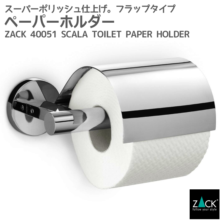 トイレットロールホルダー|ZACK 40051 SCALA トイレットペーパーホルダー 壁付け フタ付 DIY ステンレス おしゃれ 雑貨 かっこいい 上質 高級 ホテルライク ドイツ デザイナーズ [在庫有り]