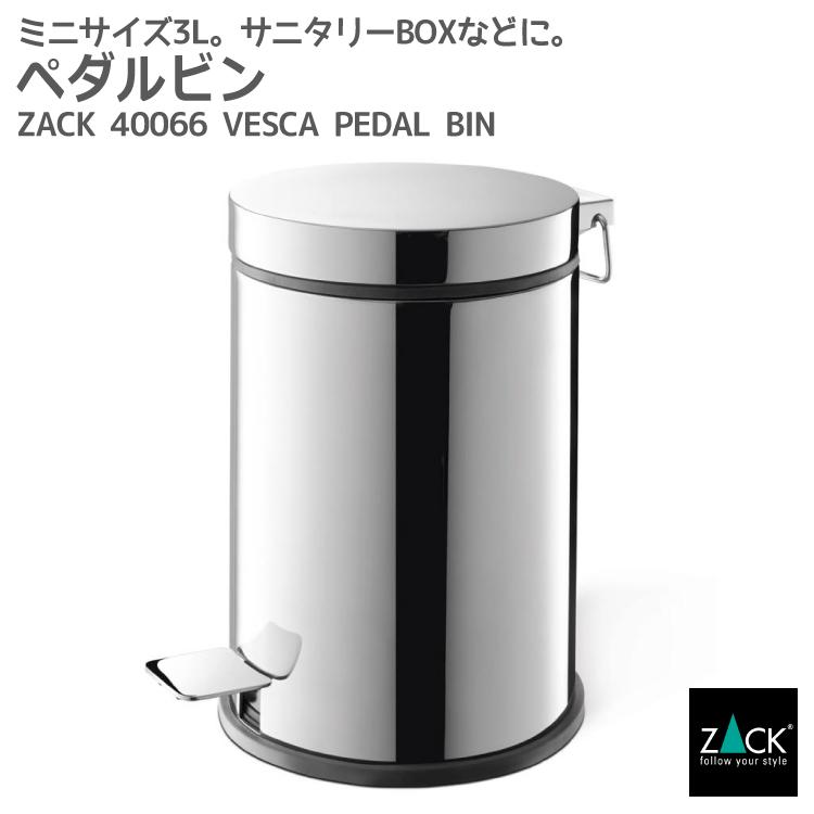ペダルビン|ZACK 40066 VASCA ペーパーバスケット ゴミ箱 屑かご 屑入れ サニタリーボックス ダストボックス 3L ステンレス おしゃれ 雑貨 かっこいい 上質 高級 ホテルライク ドイツ デザイナーズ [在庫有り]